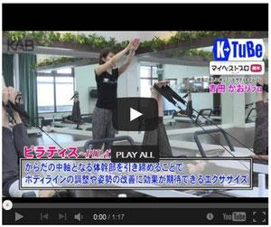STUDIO Work Arts、吉田かおり紹介番組。K→TUBE。