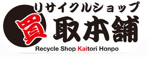 リサイクルショップ札幌買取本舗
