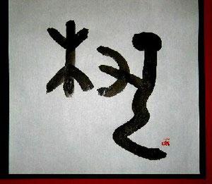 芸の甲骨文字
