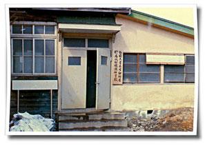 弘前大学医学部附属診療放射線技師学校 校舎