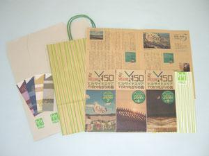 竹の紙を使用しています。