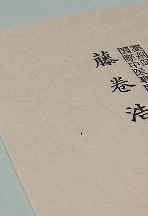 和紙に活字で名刺