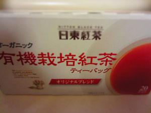 日東紅茶の有機栽培版^^有機栽培ってだけでこんなに美味しくなるんだ!@@、と感動の紅茶で300円台で購入できます