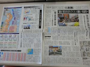 日刊紙 1か月3400円 16P