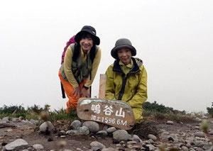 鳴谷山山頂でT中博子さんと