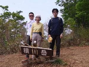 横山岳本峰(1,131.7m)で