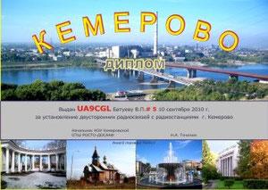 """Диплом """" КЕМЕРОВО """""""
