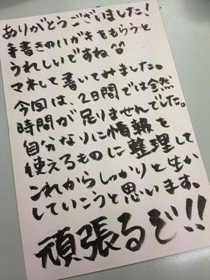 米沢商工会議所 起業・経営ノウハウ塾受講者様