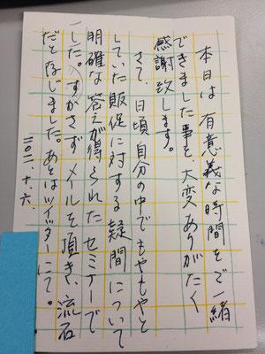 東京商工会議所 販促セミナー受講者様のハガキ