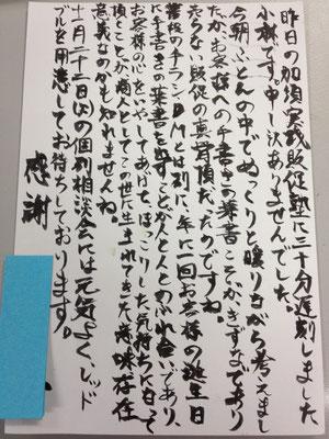 加須市商工会 実践販促塾 受講者の声