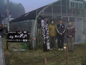 北尾・中島氏来訪 平成24年12月15日(土)