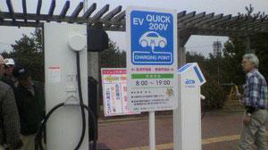 EVカーの充電スポット!!