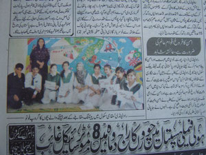 20130318 Dunya (Pakistan:Springfield Public School and College Rawalpindi)