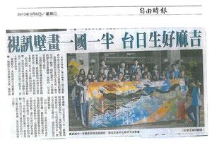 20130306 星期三 (Taiwan: Fenhsin Senior High School)