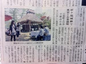 両丹日日新聞 2013.5.27