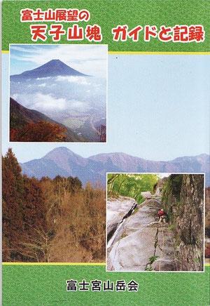 富士山展望の天子山塊ガイドと記録