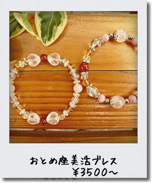 9月1日生まれの守護石シトリン入り☆恋愛運パワーストーンブレスレットです♪