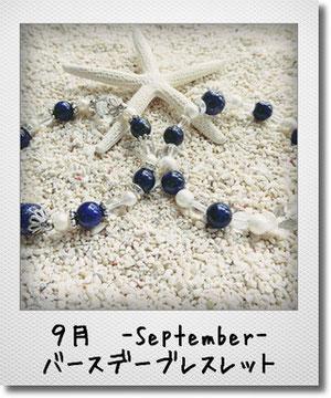 9月28日の守護石ラピスラズリ入り♪開運パワーストーンブレスレットです☆生年月日から導き出した守護石を入れて、世界にひとつのパワーストーンブレスレットをお届けします♪
