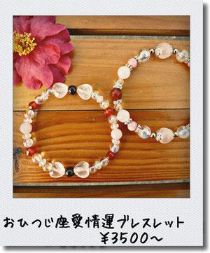 3/23の守護石オーラクリスタル入り☆おひつじ座用恋愛 美容パワーストーンブレスレットです☆