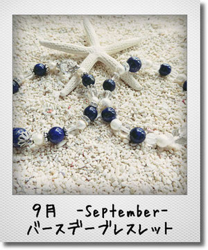 9月20日の守護石ラピスラズリ入り♪開運パワーストーンブレスレットです☆生年月日から導き出した守護石を入れて、世界にひとつのパワーストーンブレスレットをお届けします♪