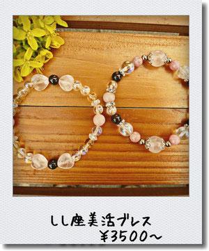 ガーネット&オーラクリスタル入り☆恋愛 愛情パワーストーンブレスレットです♪