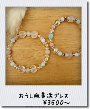 4月26日の守護石アクアマリン&ブルーレース入りの恋愛運アップのパワーストーンブレスレットです☆