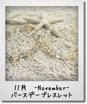 11月3日の守護石シトリン入りのパワーストーンブレスレットです!