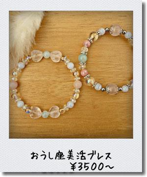 5月9日の守護石アクアマリン入り♪恋愛運アップパワーストーンブレスレットです☆