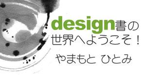 デザイン書家 やまもとひとみさんHP