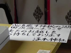 手書きメッセージ