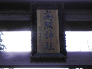 壱之鳥居の社号額