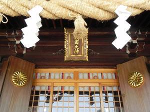 拝殿の櫻菊紋章
