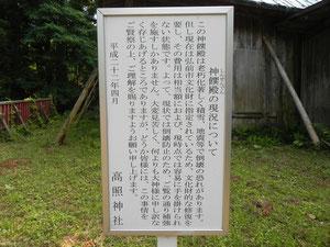 神饌殿の状況看板