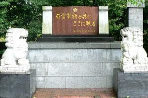 台湾歩兵第二連隊 英霊軍旗と共にここに眠る