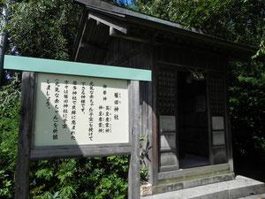 雁田神社(かりたじんじゃ)