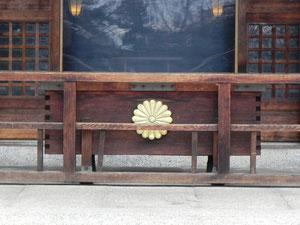 菊の御紋章