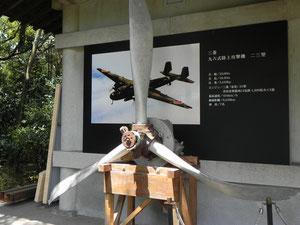 九六式陸上攻撃機のプロペラ