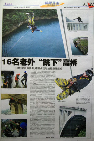 News Report of Guiyang Night News 貴陽晚報