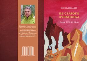 Вышел сборник стихов И.П. Давыдова с иллюстрациями автора. Предисловие С.Г. Замлеловой
