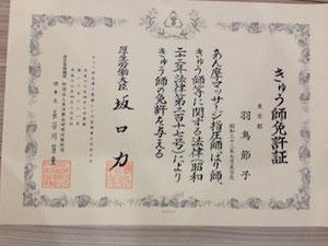 ▲きゅう師免許証
