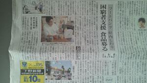 フードバンクが6月5日の下野新聞に紹介されました。
