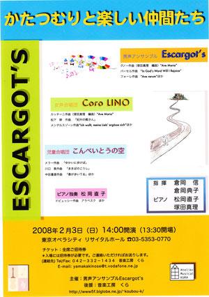 2008演奏会ちらし