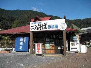 道の駅ふじはし・藤橋庵