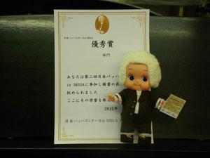 日本バッハコンクール滋賀表彰状