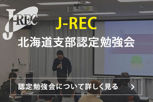 J-REC北海道支部認定勉強会について詳しくみる