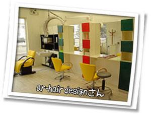「ar-hair design(アール・ヘアー・デザイン)」さん