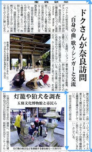 2011年11月 産經新聞紙面
