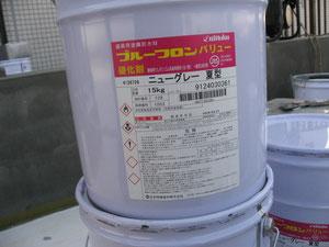 今回は厚膜タイプの防水塗料を使用しました。防水塗料も複数あります。