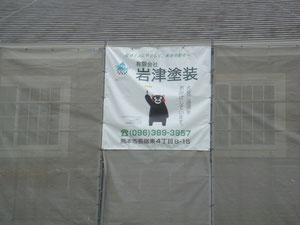 塗替え 熊本