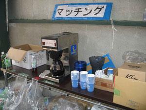 ボランティア向けのコーヒー提供